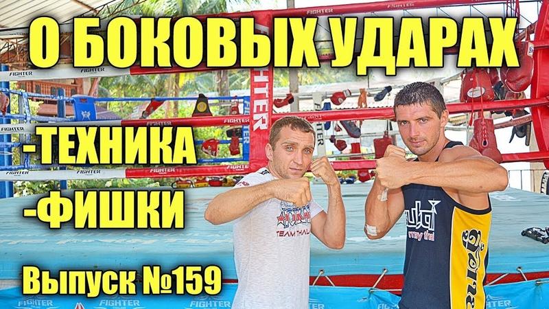 Много полезного о боковом ударе / ФИШКИ И ТЕХНИКА / для всех   Many interesting about Boxing hook