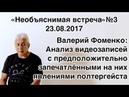 Анализ видеозаписей с полтергейстом, Валерий Фоменко Необъяснимая встреча 3
