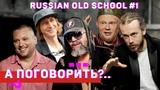 ШЕFF, Титомир, Мальчишник, Децл, Da Boogie Crew, Баскет и др. Cпецпроект Russian old school. #1