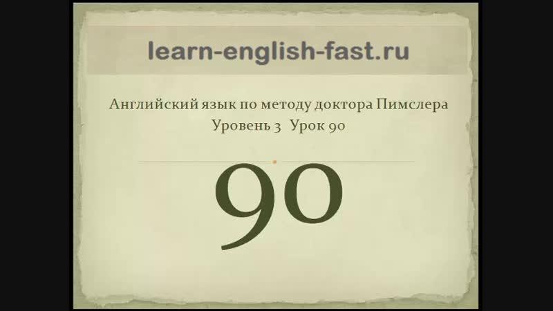 Английский по методу Пимслера Видео 90