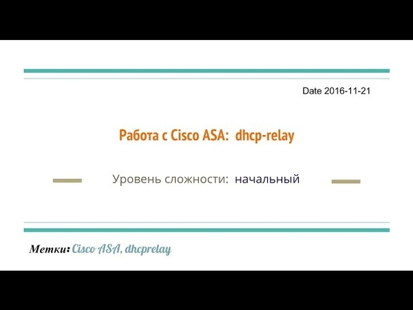 Работа с Cisco ASA - dhcp-relay