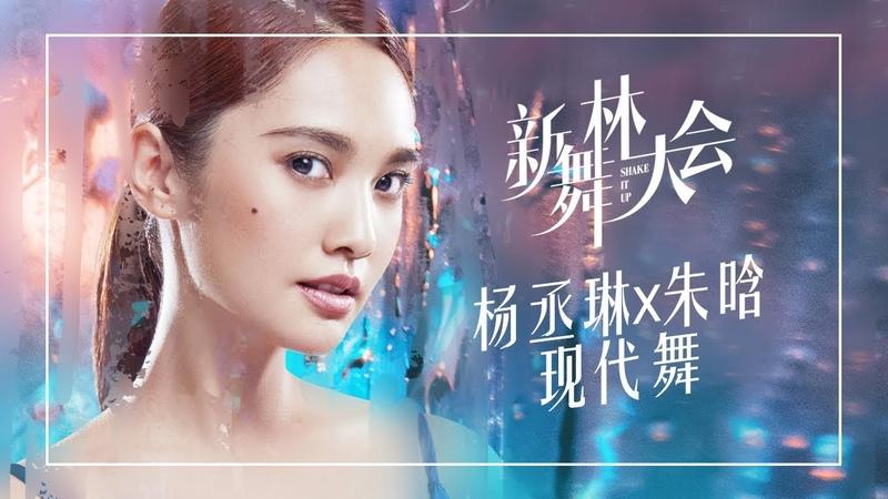 【舞蹈精选】杨丞琳 朱晗 现代舞 《新舞林大会》第8期【东方卫视官方高2