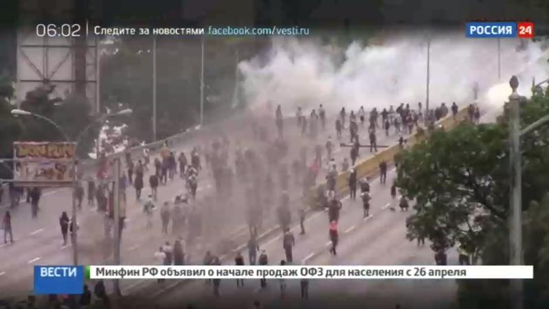 Новости на Россия 24 • Протесты в Венесуэле погибли еще два человека