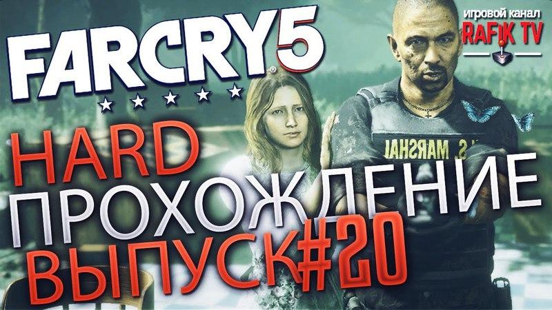 Far Cry 5 Минус Вёрджил Грехи Отца 20