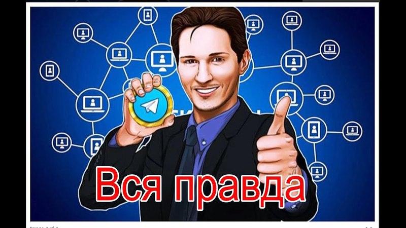 ICO от Telegram Павла Дурова \ Продажа криптовалюты GRAM лохотрон