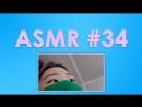 34 ASMR: Surgery Role Play