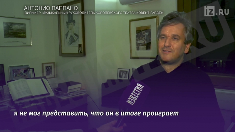 Руководитель Королевского театра Ковент-гарден Антонио Паппано о Хворостовском