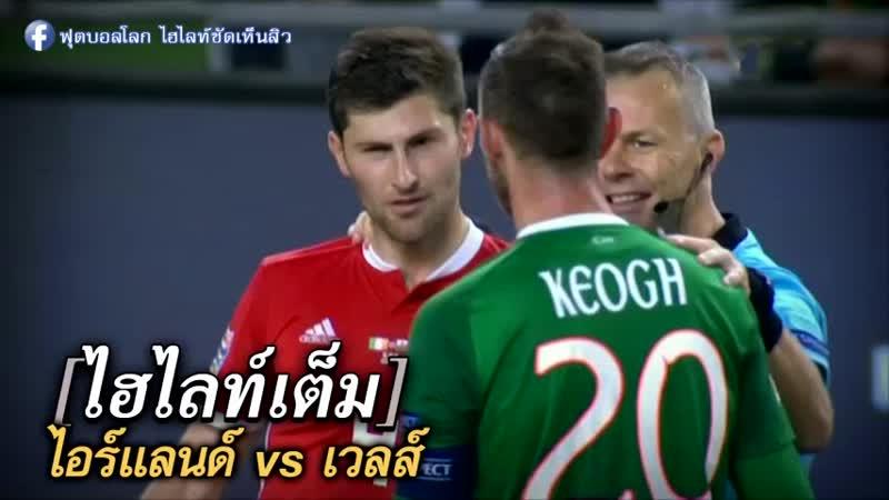 ไอร์แลนด์ -vs- เวลส์ FULL