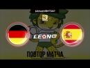 Германия - Испания. Повтор 12 ЧМ 2010 года