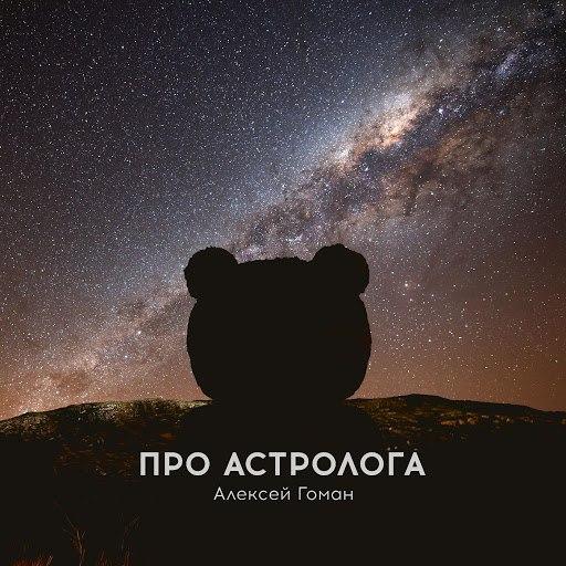 Алексей Гоман альбом Про астролога