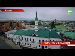 Мусульмане Татарстана отмечают один из главных религиозных праздников - Курбан-Байрам | ТНВ