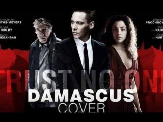 Дамасское укрытие / Damascus Cover (2017) трейлер