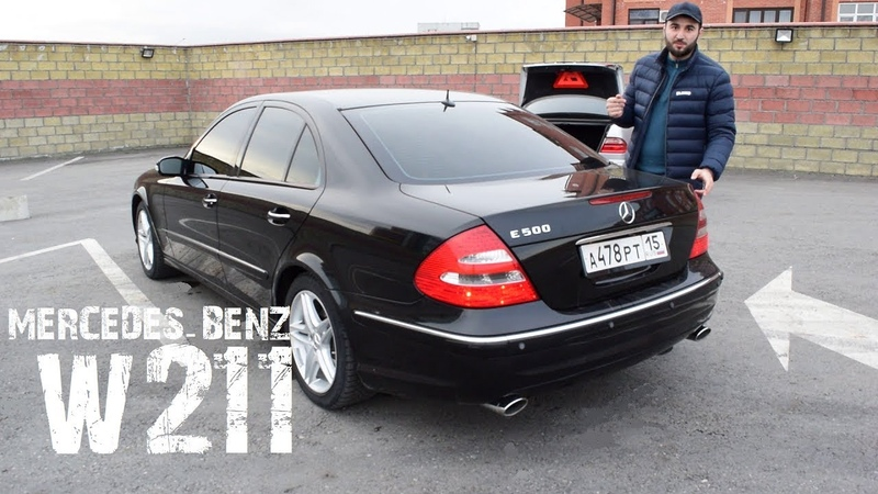 Обзор Mercedes-Benz w211 e500. Внук Волчка
