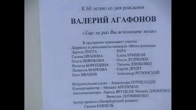 Валерий Агафонов Лебединая песнь - муз. и сл. М. Пуаре