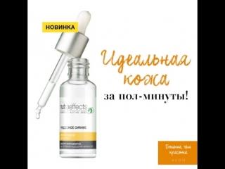 масло для лица Nutra Efect Идеальная кожа