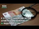 Фальшивые деньги в Барнауле