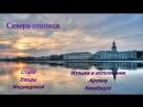 Севера столица. Стихи Ванды Медведевой. Музыка и исполнение Арсена Кикабидзе.