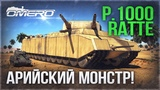 СВЕРХТЯЖЕЛЫЙ ТАНК P. 1000 RATTE в WAR THUNDER! Арийская мощь
