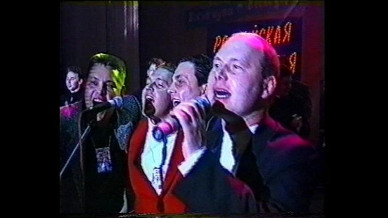Финальная песня фестиваля Российская студенческая весна 1997 РСВ ФСМ РоссийскаяСтуденческаяВесна студвесна
