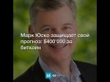 Марк Юcко защищает свой прогноз: $400'000 за биткоин
