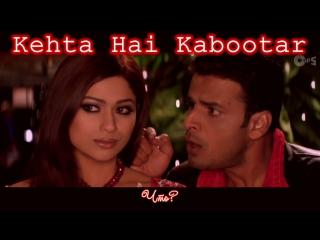 Kehta Hai Kabootar - Bewafaa ¦ Akshay, Anil, Kareena, Shamita & Manoj ¦ Shaan & Asha Bhosle (рус.суб.)