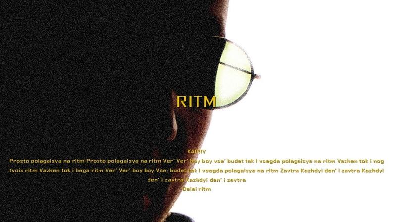 KAIRIV - Ritm (AUDIO)