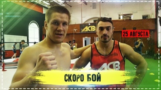 Тренировка перед боем / acb / m-1 / soloday / никогда не сдавайся