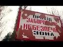 Затерянный мир что скрывает Чернобыль спустя 32 года после аварии