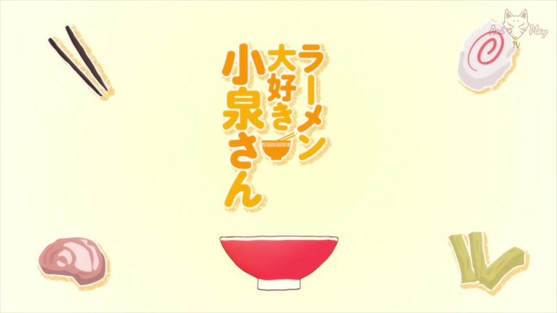 Коидзуми-сан любит рамен 1 серия [Русская озвучка Aniplay.TV] Ramen Daisuki Koizumi-san