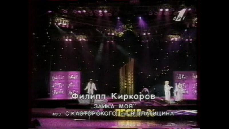 Филипп Киркоров. Зайка моя (