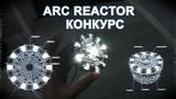 Tony Stark ARC Reactor | Конкурс , халявный реактор для зарядки гаджетов.