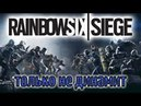 Стрим - Rainbow Six Siege - Дэнчик и монтажжж - О, да!