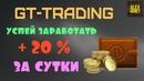 GT Trading Возможность быстро приумножить деньги! Как Заработать В Интернете