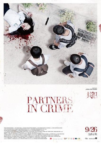 Соучастники преступления
