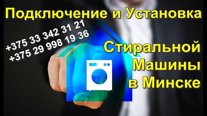 Подключение и Установка Стиральной Машины в Минске