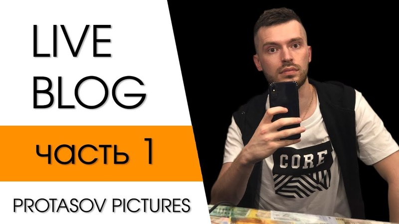 блог на айфон - лайв часть 1