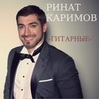 Ринат Каримов альбом Гитарные