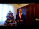 Вітання Стрілецьгого Івана Степановича з Різдвом Христовим