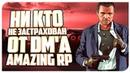 Ни кто не застрахован от ДМа! - AMAZING RP GTA Криминальная Россия! (видео для подачи жалобы)