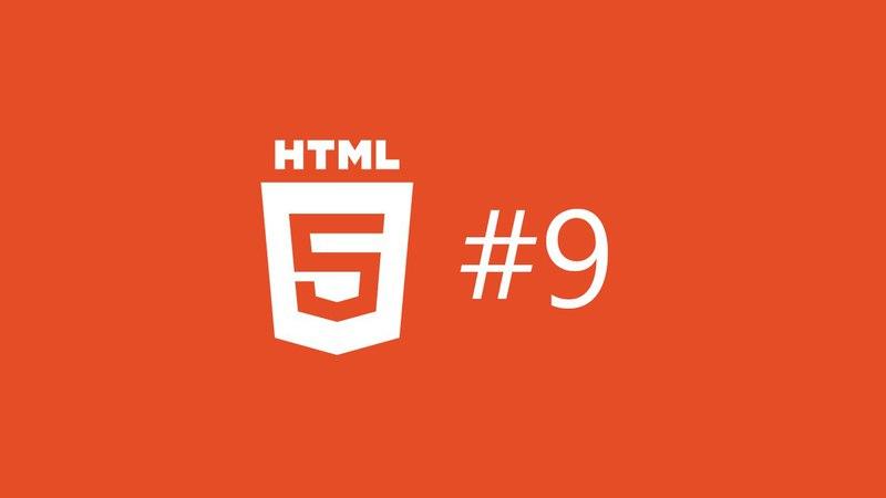 HTML Урок 9 Ссылки и списки