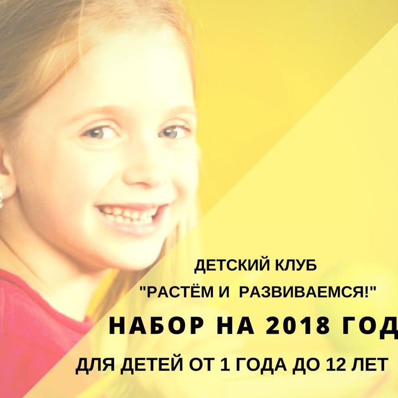 "Афиша Ижевск Набор на 2018 год в ДК ""Растём и Развиваемся!"""
