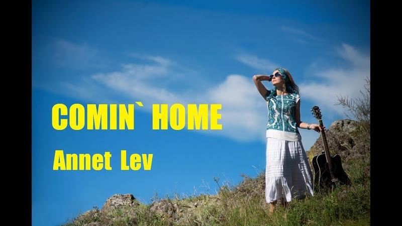 Annet Lev - Comin home (official video) ПРЕМЬЕРА КЛИПА - 2018