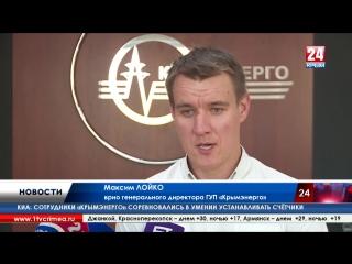 «крымэнерго»: «работа энергомоста полностью восстановлена, все четыре нитки находятся в работе» короткое воспоминание о временах
