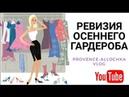 Шмотьё моё/Ревизия осеннего ГАРДЕРОБа с примеркой/provenceallochka vlog