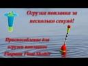 Огрузка поплавка за несколько секунд Приспособление для огрузки поплавков Flagman Float Shotter