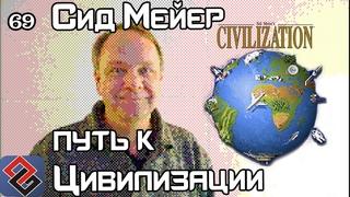 Сид Мейер - Путь к Цивилизации Old-Games.RU Podcast №70