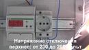 реле контроля напряжения CP-722