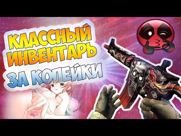 СКВИРТ СКИНАМИ CS GO   ВЫБИЛ ТОП АКК   ПРОВЕРКА САЙТА GameSell24.ru