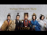Тайны Троецарствия | Secret of the Three Kingdoms - 1 серия [AMV: micola777, Sunny]