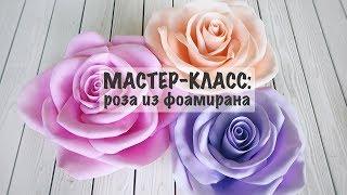 Мастер-класс: роза из фоамирана
